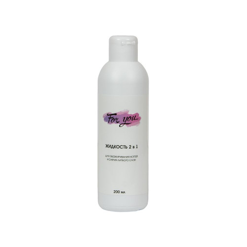 Жидкость для обезжиривания и снятия липкого слоя FOR YOU 200 мл. в  Махачкале